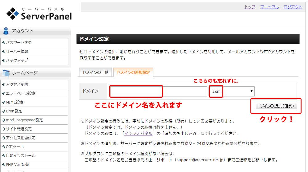 エックスサーバーのドメイン設定方法