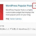 5-4 人気の記事を自動で表示するWordPress Popular Posts