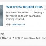 5-5 関連する記事を自動で表示するWordPress Related Posts