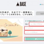 6-2 無料ネットショップ BASE