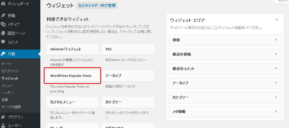 WordPress Popular Postsが追加