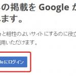 7-1 サイトをグーグルに登録する