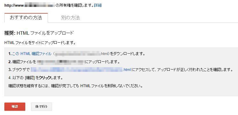 サイト所有権
