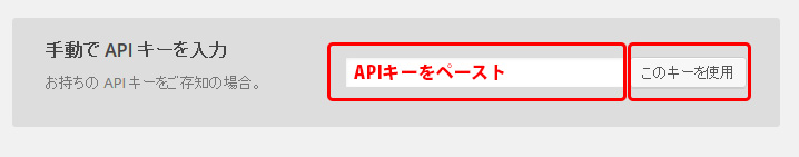 APIキーをペースト