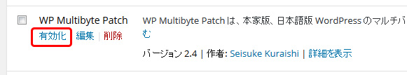 WP Multibyte Patchプラグインの有効化