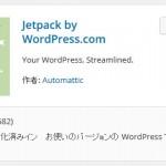 5-6 サイト統計もまるわかりのJetpack by WordPress.com