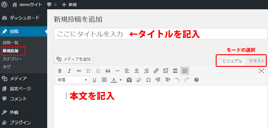 「投稿」→「新規追加」