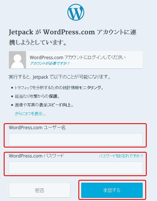 Jetpack と WordPress.com アカウントに連携