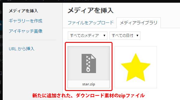 zipファイルの追加