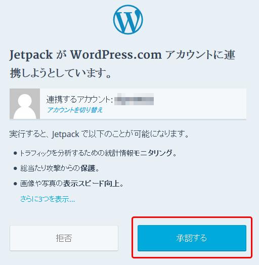 WordPress.comにログイン状態